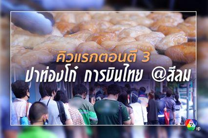ปังสุดปาท่องโก๋การบินไทยจองคิวแรกตอนตี 3