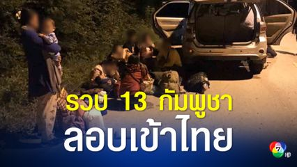 รวบ 13 แรงงานกัมพูชาลอบเข้าไทยเพื่อหางานทำ