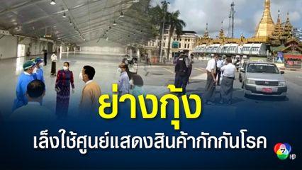 ชายแดนไทยตรวจเข้ม หลังโควิดเมียนมา ยอดติดเชื้อพุ่งเกิน 1 หมื่นคน