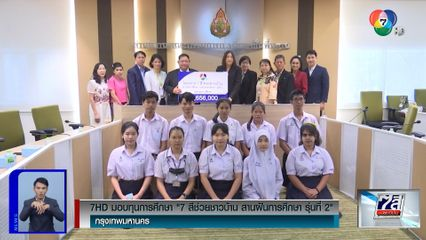7HD มอบทุนการศึกษา 7 สีช่วยชาวบ้าน สานฝันการศึกษา รุ่นที่ 2