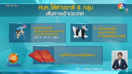 ศบค.อนุญาตให้ต่างชาติ 6 กลุ่ม เดินทางเข้าไทย - จัดแข่งขันแบดฯ ขับเคลื่อนเศรษฐกิจ