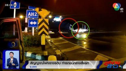 ภาพเป็นข่าว : ฝนตกหนัก สัญญาณไฟจราจรดับ ทำรถชนกลางสี่แยก จ.ตาก