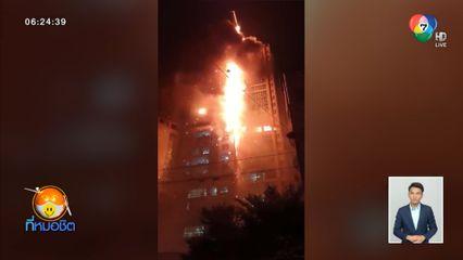 เกาหลีใต้ระทึก ไฟไหม้อะพาร์ตเมนต์สูง 33 ชั้นกลางดึก