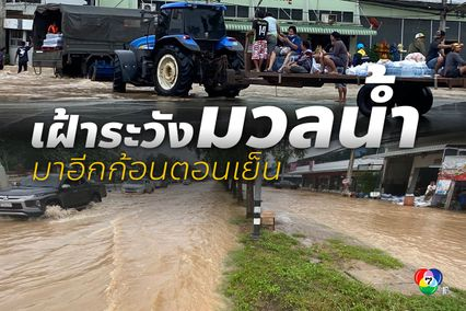 น้ำท่วมเทศบาลเมืองปากช่องลดระดับ แต่ยังไหลเชี่ยว หนักสุดรอบ 10 ปี