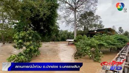 น้ำท่วมปากช่องเริ่มคลี่คลาย ชาวบ้านหวั่นท่วมซ้ำ เพราะฝนยังตกต่อเนื่อง