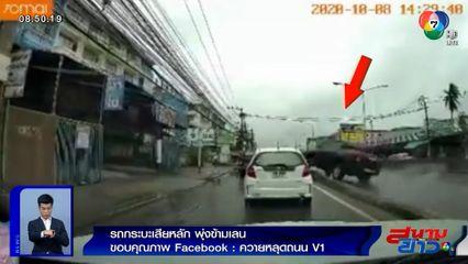 ภาพเป็นข่าว : อันตราย! ฝนตกถนนลื่น รถกระบะเสียหลักพุ่งข้ามเลน
