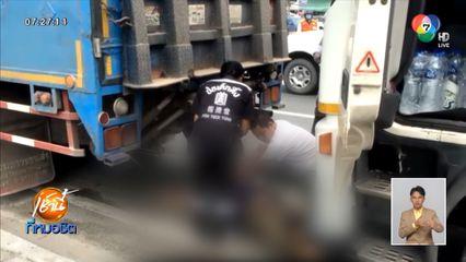 สลด ยืนซ่อมไฟเบรกหลังรถบรรทุก ถูกรถถอยชนดับคาที่