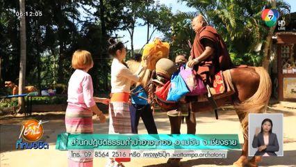 เช้านี้วิถีไทย : พระขี่ม้าบิณฑบาต อันซีนไทยแลนด์ แดนธรรมะบนดอย