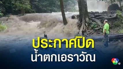ประกาศปิดน้ำตกเอราวัณ หลังน้ำป่าไหลหลากท่วมน้ำตกทั้ง 7 ชั้น