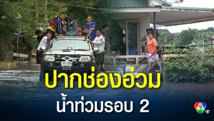 น้ำท่วมปากช่องรอบ 2 ผู้ว่าฯ โคราช สั่ง 10 อำเภอ พร้อมอพยพชาวบ้าน