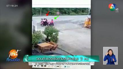 วอนตำรวจเร่งตามจับคนร้าย 2 คน ขี่ จยย.ประกบสาวโรงงาน หวังกระชากสร้อยทอง