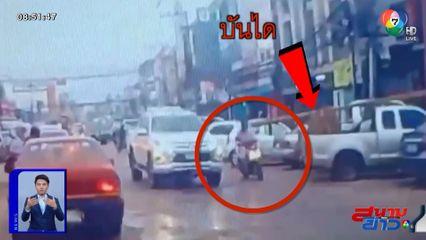 ภาพเป็นข่าว : นาทีชีวิต! รถ จยย.ขี่ชนบันไดยื่นจากท้ายรถกระบะ หวิดถูกชนซ้ำ