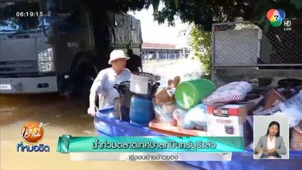 น้ำท่วมตลาดเทศบาลกบินทร์บุรีแล้ว เร่งขนย้ายข้าวของ
