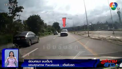 ภาพเป็นข่าว : สุดมักง่าย! ขับรถย้อนศร หักหลบไม่ทัน ชนรถเบนซ์เต็มๆ