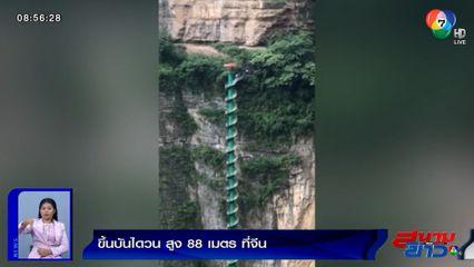 ภาพเป็นข่าว : ขึ้นบันไดวน สูง 88 เมตร พิชิตยอดเขาที่จีน