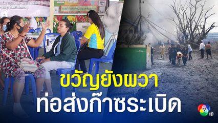 ชาวบ้านยังผวาท่อส่งก๊าซระเบิด