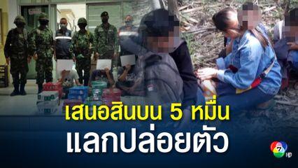 จับหนุ่มไทยจ้างชาวเมียนมา ขนบุหรี่หนีภาษีข้ามแดน เสนอสินบนแลกปล่อยตัว
