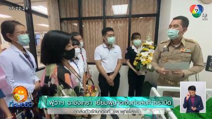 ผู้ว่าฯ ฉะเชิงเทรา เยี่ยมผู้บาดเจ็บท่อส่งก๊าซระเบิด ถูกส่งตัวรักษาต่อที่ รพ.พุทธโสธร
