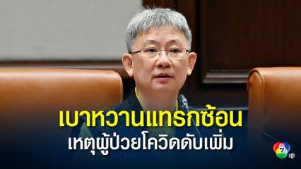 เบาหวานแทรกซ้อน คร่าผู้ป่วยโควิด ยอดดับของไทยขยับเพิ่มเป็น 60 คน