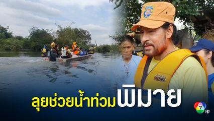 """""""บิณฑ์"""" ลุยมอบถุงยังชีพช่วยผู้ประสบภัยน้ำท่วมพิมาย"""