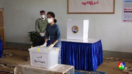 เมียนมาเริ่มนับคะแนนเลือกตั้ง คาดอองซานซูจี ชนะอีกสมัย