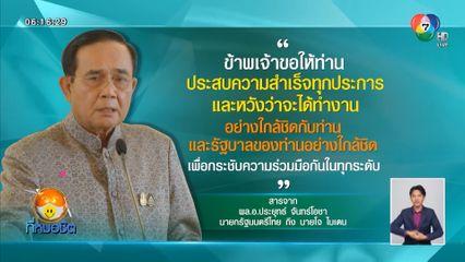 นายกฯ ส่งสารยินดี โจ ไบเดน คว้าชัยเลือกตั้ง หวังทำงานใกล้ชิด ยกระดับความร่วมมือไทย-สหรัฐฯ