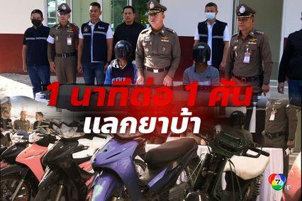 ตำรวจทลายแก๊งลักรถจักรยานยนต์รายใหญ่ ใช้เวลา 1 นาทีต่อ 1 คัน นำไปดัดแปลงสภาพขายต่อ-แลกยาบ้าเสพ