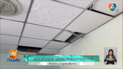 เตือนอันตราย ลมพัดแรงย่านบางบัวทอง ฝ้าเพดานบ้านหล่นเสียหาย