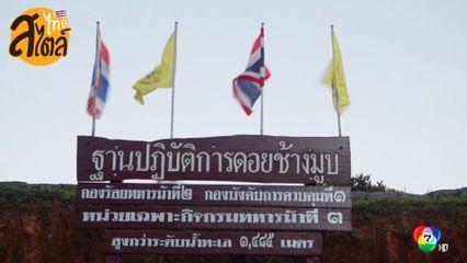เที่ยวท้าลมหนาว ชมวิว 360 องศา จิบกาแฟร้อนๆ ที่ฐานปฏิบัติการชายแดนไทย-เมียนมา ดอยช้างมูบ แลนด์มาร์กแห่งใหม่ของเชียงราย