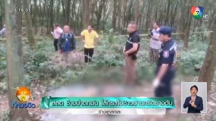 สลด ช้างป่าตกมันไล่กระทืบหญิงกรีดยางเสียชีวิต ร่างแหลกเละ สามีเห็นแต่ช่วยไม่ได้