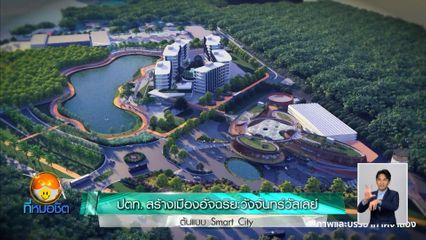 เช้านี้เพื่อสังคม : ปตท.สร้างเมืองอัจฉริยะ วังจันทร์วัลเลย์ ต้นแบบ Smart City