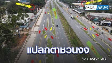 แปลกตาชวนงง ภาพถนนใหม่แยกเวียงสระจังหวัดสุราษฎร์ธานี เตือนระวังอุบัติเหตุ