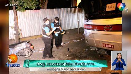 สพฐ.ตรวจรอบจุดปะทะแยกเกียกกาย พบรอยกระสุนยิงทะลุรถบัส ตชด.