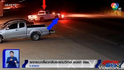 ภาพเป็นข่าว : กระบะกลับรถกลางถนนยามวิกาล เจอรถ จยย.พุ่งชนเต็มแรง จ.ระยอง