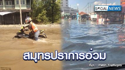 เผยภาพสมุทรปราการอ่วม น้ำทะเลหนุน ทำน้ำท่วมสูงบนถนน รถเล็กเกือบมิดคัน