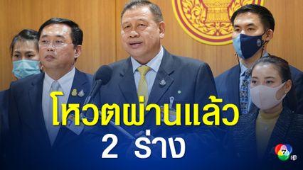 วิปรัฐบาลขอบคุณ สส. สว. โหวตรับหลักการร่างแก้ไขรัฐธรรมนูญของรัฐบาลและฝ่ายค้าน