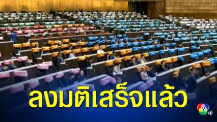 เสร็จสิ้นลงมติ 7 ร่างรัฐธรรมนูญ สว.ส่วนใหญ่โหวตรับร่างที่ 4 ยกเลิกโหวตเลือกนายกฯ