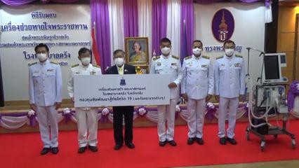 สมเด็จพระกนิษฐาธิราชเจ้า กรมสมเด็จพระเทพรัตนราชสุดาฯ สยามบรมราชกุมารี พระราชทานเครื่องช่วยหายใจแก่โรงพยาบาลตรัง และโรงพยาบาลพัทลุง