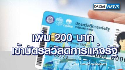 พร้อมจ่ายเพิ่ม! 200 บาท เข้าบัตรสวัสดิการแห่งรัฐของคนพิการ