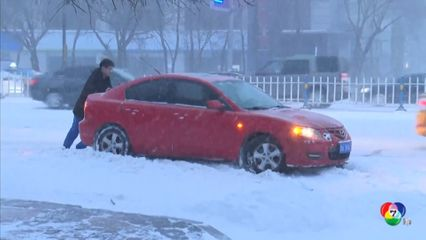 จีนประกาศเตือนภัยพายุหิมะ ระดับสีส้ม แนะหลีกเลี่ยงทำกิจกรรมนอกบ้าน