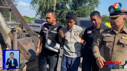 รายงานพิเศษ : รวบ 'ไอ้เม่น' ผู้ต้องหาข่มขืนหญิงแม่ลูกอ่อน อายุ 18 ปี พบก่อคดีโชกโชน