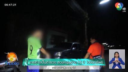 ชายอ้างเป็นตำรวจ ลวงหนุ่มอายุ 15 ปี ไปชิงทรัพย์ เคราะห์ดีหนีรอดมาได้