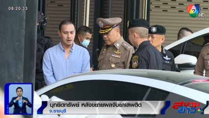 รายงานพิเศษ : บุกยึดทรัพย์ หลังขยายผลจับยาเสพติด จ.ราชบุรี