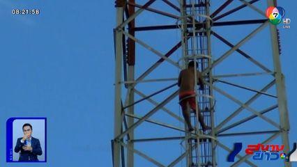 นาทีชีวิต ชายคลุ้มคลั่งปีนเสาสื่อสารสูงกว่า 80 เมตร ลูกสาวเกลี้ยกล่อม จนใจอ่อนยอมลงมา