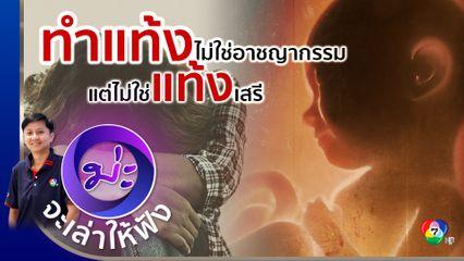 ทำแท้งไม่ใช่อาชญากรรม ยุติการตั้งครรภ์ถูกกฎหมาย