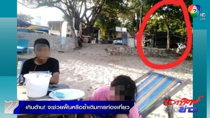 เกินต้าน! จะช่วยฟื้นหรือซ้ำเติมการท่องเที่ยว เมื่อป้าด่ากราดนักท่องเที่ยวดังลั่นหาด