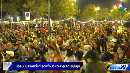 มวลชนประกาศตั้งการ์ดเพื่อประชาชน ดูแลการชุมนุมที่ถนนอักษะ