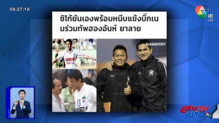 โคชซิโก้ คอนเฟิร์มแล้ว ลุยคุมทีมฮองอันห์ ยาลาย ฤดูกาลหน้า พร้อมดึงแข้งไทยลุยวีลีก