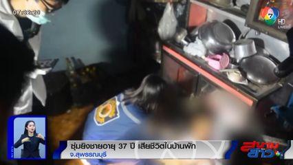 ซุ่มยิงชายอายุ 37 ปี ขณะทำอาหารให้ลูก เสียชีวิตในบ้านพัก จ.สุพรรณบุรี