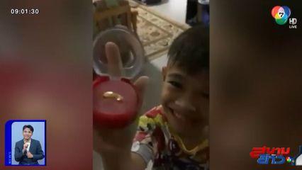 ภาพเป็นข่าว : แม่ปลื้ม! ลูกชายซื้อแหวนทองให้เป็นของขวัญ